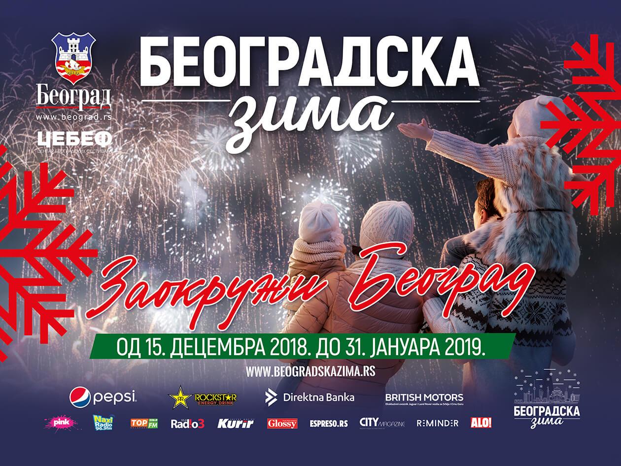 Beogradska-zima_Bilbord_40x30cm-preview-03
